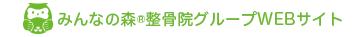 みんなの森®整骨院グループ【公式サイト】