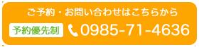 TEL:095-760-4462